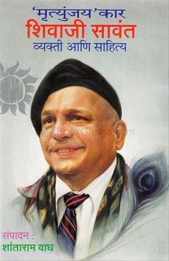 Shivaji sawant pdf mrityunjay english