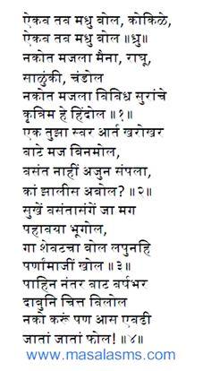 ramayan in marathi pdf file